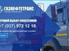 Фотография в Авто Транспорт, грузоперевозки Компания Газнефтетранс предоставляет услуги в Энгельсе 0