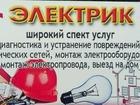 Свежее фотографию Электрика (услуги) услуги элетрика энгельс 39325497 в Энгельсе