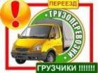 Новое foto Транспорт, грузоперевозки грузчики газели всегда в наличии 32481035 в Йошкар-Оле