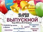 Новое фото Организация праздников Выпускной на свежем воздухе! для начальных классов и детских садов 33860846 в Йошкар-Оле