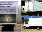 Скачать фотографию Грузовые автомобили Изотермический фургон, Установка изготовление, 34043115 в Йошкар-Оле