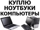 Свежее фото  Куплю ноутбуки,компьютеры 34323433 в Йошкар-Оле