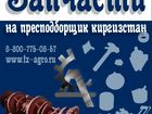 Увидеть фото  Запчасти Киргизстан 34984810 в Йошкар-Оле