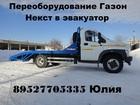 Свежее фото  Купить Газон Некст эвакуатор переоборудование 36755543 в Йошкар-Оле