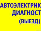 Изображение в Авто Автосервис, ремонт Опытный автоэлектрик поможет решить проблемы в Йошкар-Оле 500