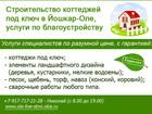 Свежее фотографию Транспорт, грузоперевозки Строительство коттеджей в Йошкар-Оле 39361679 в Йошкар-Оле