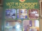 Скачать изображение Книги Книга Уют и комфорт в вашей квартире 64783621 в Йошкар-Оле