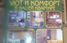 Книга Уют и комфорт в вашей квартире