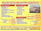 Скачать бесплатно фотографию  Московский инновационный университет 39046829 в Юбилейном