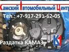 Увидеть фотографию Разное Продажа новой Раздаточная коробка Камаз 6522 40164384 в Южно-Сахалинске