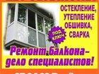 Окна и Балконы пвх