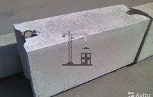 Фундаментные блоки,фбс