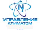 Скачать бесплатно foto Кондиционеры и обогреватели Котельное оборудование, кондиционеры 32253566 в Калининграде