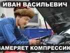 Изображение в   Компьютерная диагностика автомобилей любых в Калининграде 0