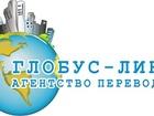 Изображение в Образование Иностранные языки Агентство переводов «ГЛОБУС-ЛИНК» — профессиональная в Калининграде 0