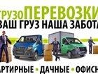 Новое фото Транспортные грузоперевозки Услуги грузчиков, переезды, доставка 50536054 в Калининграде