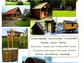 Уникальное foto Бани и сауны Баня на калёсах 32963760 в Калининграде