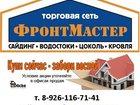 Просмотреть foto Отделочные материалы сайдинг, водосток, фасады, кровля 32471646 в Наро-Фоминске