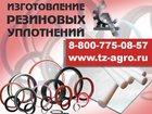 Уникальное изображение  Изготовление резиновых манжет 34386400 в Калуге