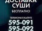 Уникальное изображение Рекламные и PR-услуги ХИГАСИ - популярная служба быстрой доставки суши в Калуге 37349000 в Калуге