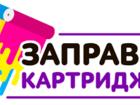 Смотреть фотографию  Заправка картриджей от 250 руб 68617848 в Калуге