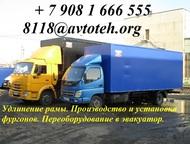 Удлинить Валдай Газ Удлинить Валдай Газ 33104, 33106 под фургон 6. 2 м (41куб. м