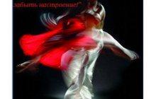 Школа танцев для взрослых Парные танцы в Калуге