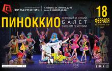 Билеты на балет для детей Пиноккио