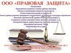 Фото в Услуги компаний и частных лиц Юридические услуги В силу большой загруженности работой служба в Каменск-Шахтинском 0