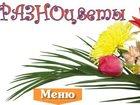 Свежее фото  Цветы продажа доставка букеты мягкие игрушки 32634320 в Каменск-Уральске