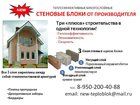 Смотреть фотографию Трактор ТЕПЛОБЛОКИ 32846966 в Каменск-Уральске