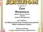 Скачать фото  Всероссийский интернет-конкурс рисунков, поделок и фотографий 37618012 в Железногорске