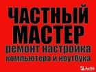 Уникальное foto Электрика (услуги) Компьютерный мастер в Каменск-Уральском 53162696 в Каменск-Уральске