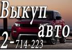 Скачать изображение  Срочный выкуп автомобилей в Канске, Скупка мотоциклов, квадроциклов, грузовых машин, Оперативный расчет наличными, 39140879 в Канске