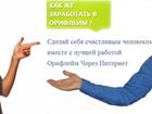 Изображение в Дополнительный заработок, подработка Работа на дому Нaбирaю желaющих рaботaть нa дому через интернет. в Карачаевске 20000