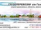 Скачать бесплатно изображение Транспорт, грузоперевозки перевозки грузов а/м Газель 38656363 в Каргополе