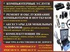 Скачать бесплатно foto Ремонт компьютеров, ноутбуков, планшетов Ремонт ПК, ноутбуков, телефонов и планшетов ХАЙ-ТЕК Каспийск 33118263 в Каспийске