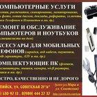 Ремонт ПК, ноутбуков, телефонов и планшетов хай-тек Каспийск