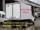 Увидеть foto Грузовые автомобили Изотермические фургоны на Газон изготовление удлиненных фургонов на Газ 3307/3309 32286296 в Казани
