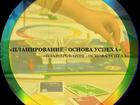 Свежее foto  тренинг Планирование - основа успеха 32494542 в Казани
