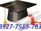 Смотреть изображение  Оказываю услуги по написанию студенческих заданий: дипломов, курсовых, отчетов по прaктике(с печатью предприятия), научных статей, Высокое качество, Большой опы 33082110 в Набережных Челнах