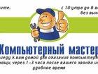 Увидеть фото Компьютерные услуги Компьютерная помощь в Казани с выездом к вам домой 33303315 в Казани