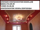 Фотография в Электрика Электрика (услуги) электрика в казани 214-49-39, 8 9503 23-39-39 в Казани 0