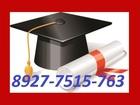 Уникальное фотографию Разное курсовые, дипломные, отчеты по практике 33770375 в Казани