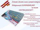 Скачать бесплатно фотографию  Подарочный сертификат на полёт над Казанью! 34057652 в Казани