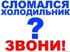 Фото в Бытовая техника и электроника Холодильники Оказываем услуги по ремонту отечественных в Казани 300
