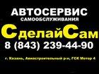 Скачать бесплатно фото  Автосервис Самообслуживания в Казани 34753959 в Казани