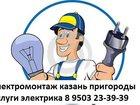 Фотография в Электрика Электрика (услуги) электрики в казани 8 9503 23-39-39 Электрик в Казани 0