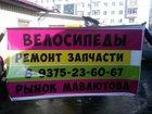 Фотография в   Велосипеды ремонт запчасти рынок Мавлютова. в Казани 25