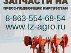 Фотография в   Купить запчасти на пресс подборщик Киргизстан в Казани 1750